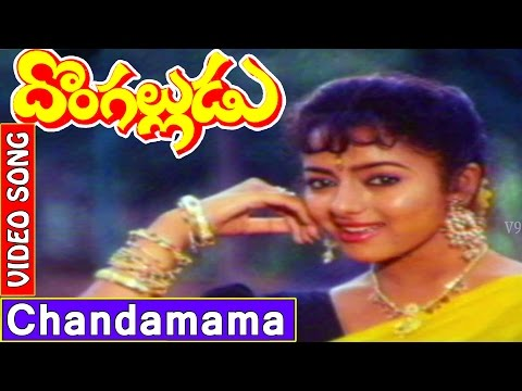 Donga Alludu Telugu Movie Songs | Chandamama Video Song | Suman, Soundarya | V9videos