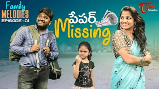 Family Melodies | Episode 1 | పేపర్ Missing | Comedy Web Series | by K. Nandhu | TeluguOne