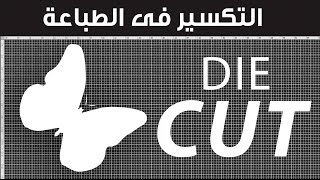 #3 كورس التصميم التجاري والإعلاني :: التكسير في الطباعة Die Cut