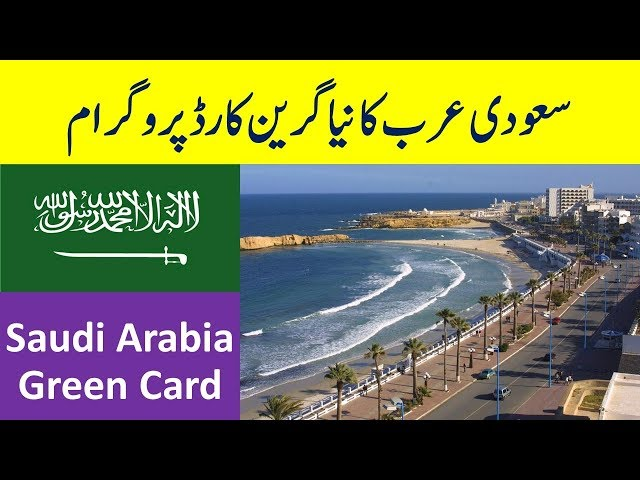 Saudi Arabia to Start New Un-Sponsored Green Card Like Iqama Residency Program.