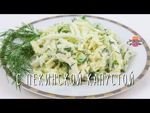 🥗 ВКУСНЫЙ СОЧНЫЙ салат из пекинской капусты с огурцом. Рецепт салата из пекинской капусты и огурца