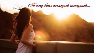 Быть последней женщиной... Стих о любви...
