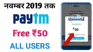 Paytm Latest Offer Today|| ₹50 Add Money|| Paytm October 2019 Promo Code|| Paytm Offer Today