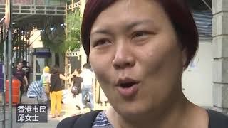 """""""逃犯条例""""风波持续 林郑成香港民望评分最低特首"""