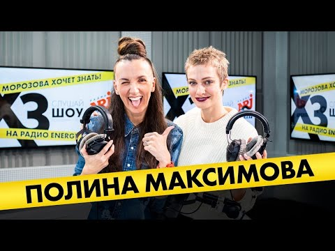 Полина Максимова: про бритьё налысо, жор на ночь и интимные сцены