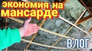 влог : ЭКОНОМИМ БОЛЬШИЕ ДЕНЬГИ ремонт старого дома в деревне