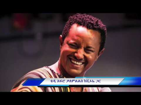 Teddy Afro Interview with VOA