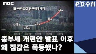 종부세 개편안 발표 이후 왜 집값은 폭등했나?