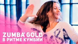 Программа Zumba® Gold в ритме кумбии [Фитнес Подруга]