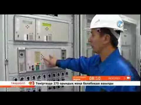 Электриктер күні