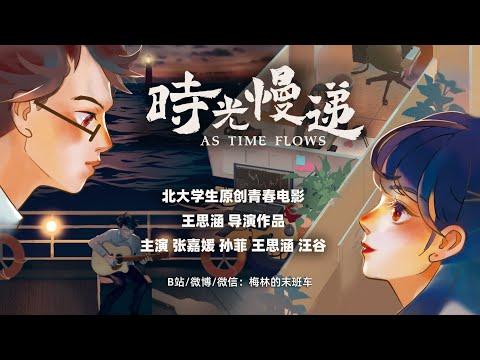 【电影】北京大学学生原创微电影《时光慢递》正片 王思涵导演作品 Feature Movie As Time Flows By Peking University Students