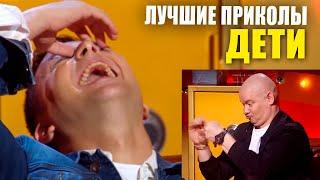 Самые смешные ДЕТИ! Шутки которые заставят смеяться любого | ЛУЧШИЕ ПРИКОЛЫ МАЙ 2020