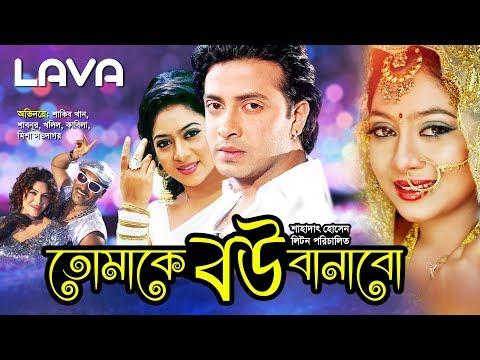 Tomake Bou Banabo | তোমাকে বউ বানাবো | Shakib Khan | Shabnur | Razzak | Bangla Full Movie