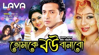 Tomake Bou Banabo | তোমাকে বউ বানাবো | Shakib Khan | Shabnur | Razzak | Bangla Full Movie