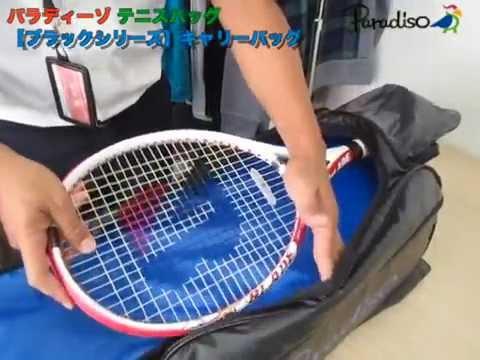 Paradiso Tennisシンプル好きな男子に最適ブラックシリーズ