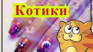 Маникюр с кошками: кокетливые узоры на ногтях | Ногти с кошками(Маникюр с кошками на любой вкус. Узнайте как нарисовать кошку на ногтях. Ногти с кошками не оставят ни оду..., 2016-02-24T20:11:07.000Z)