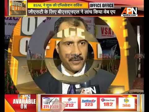 General Manager of BSNL speaks on company's GST app for small traders
