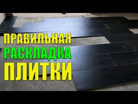 РАСКЛАДКА ПЛИТКИ на пол: с чего начать и как сделать правильно укладку плитки своими руками