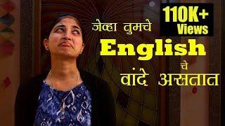 When Your English is Weak |  Latest Marathi Comedy Video | By Marathi Kanya