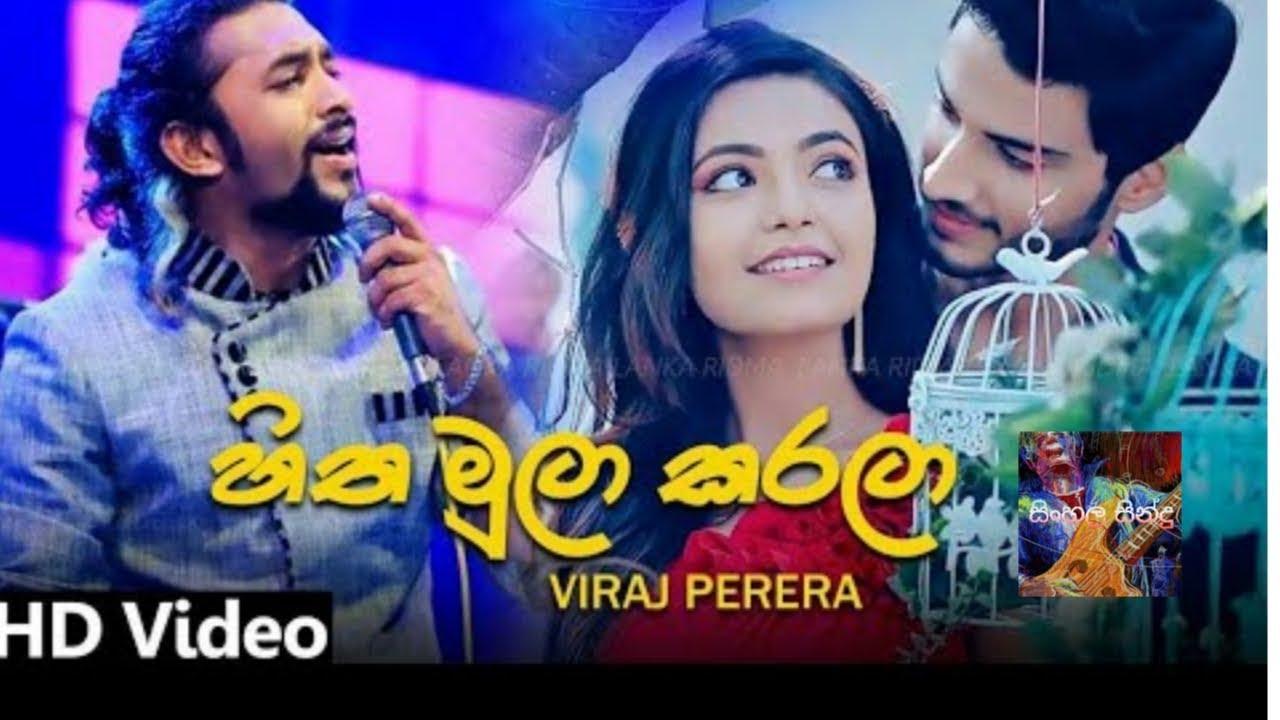 hitha mula karala Viraj perera new song - YouTube