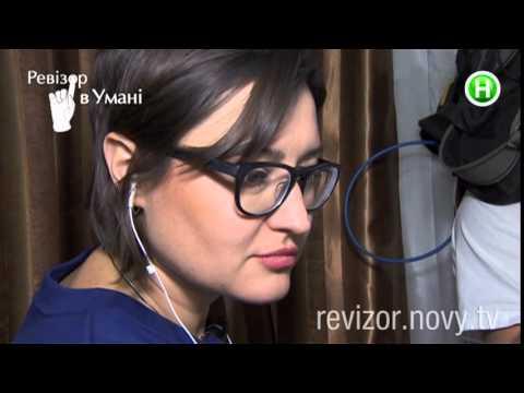 Отель Умань - Ревизор в Умани - 16.03.2015