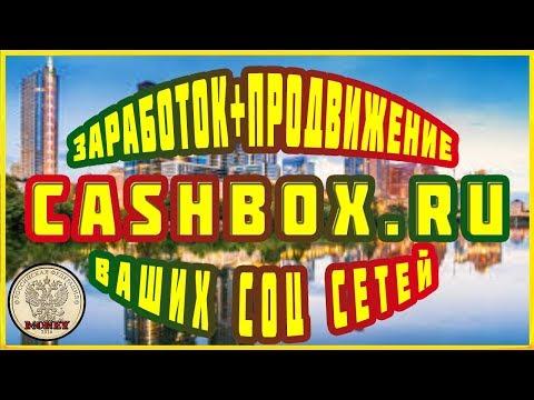 CASHBOX ЗАРАБОТОК В СОЦ СЕТЯХ А ТАКЖЕ ПРОДВИЖЕНИЕ В 2019