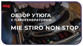 утюг MIE Stiro Non Stop обзор