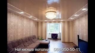 Натяжной хороший потолок | Кривой Рог | 096-647-1977