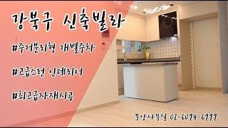 [빌라고] 강북구 미아동 신축빌라 청보베스트빌 3룸구조…