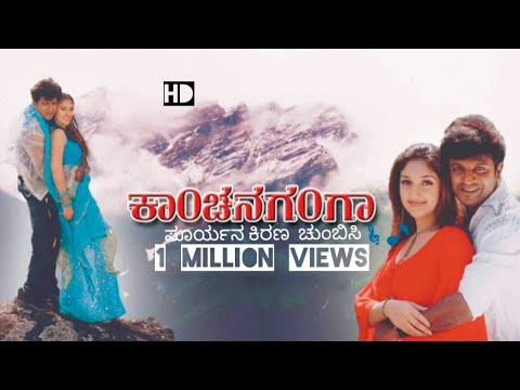 Suryana Kirana Chumbisi Thane || Kanchana Ganga || Movie HD video song