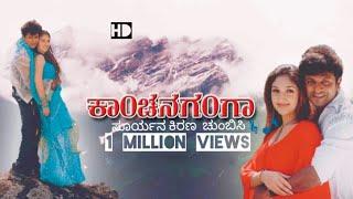 Suryana Kirana Chumbisi Thane || Kanchana Ganga || Movie HD video song