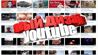 Новый дизайн YouTube. Как вернуть старый? 2017 год