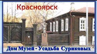 видео Красноярский Художественный Музей им. В.И. Сурикова