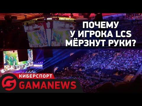 видео: gamanews. Киберспорт — dota 2; eleague major; league of legends