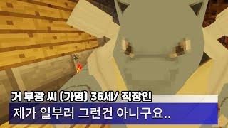 거 부광 36세/ 직장인 [마인크래프트] 픽셀몬 리포지드 47화