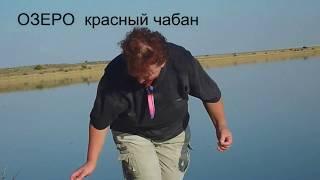 озеро красный чабан