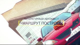 Литературный автоквест «Маршрут построен»: трейлер