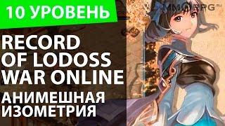 Record of Lodoss War Online. Анимешная изометрия. Десятый уровень