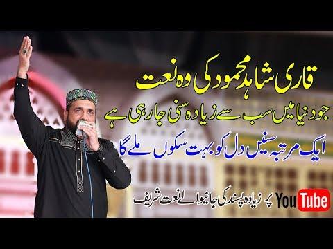 Qari shahid Best punjabi Naat Sharif | New Punjabi Naat 2017 Kaan la k suniyaan Best Mehfil