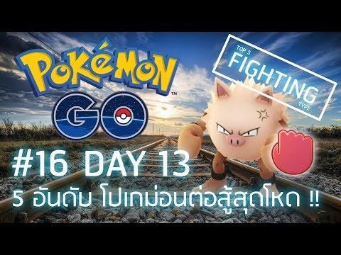 Pokemon Go [ไทย] - 5 อันดับ โปเกม่อนต่อสู้สุดโหด !!! Day 13