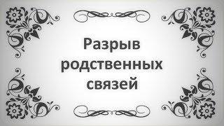 Абу Яхья - Разрыв родственных связей(Ключ счастья СКАЧАТЬ http://alhadis.ru/videos/peredachakluchschastya., 2012-08-13T04:21:50.000Z)