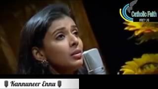 Kannuneer Ennu Marumo ... // Malayalam Song ...// Catholic Faith