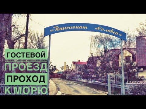 Пансионат «Соловей» проход к морю. «Динамо» Гостевой Проезд