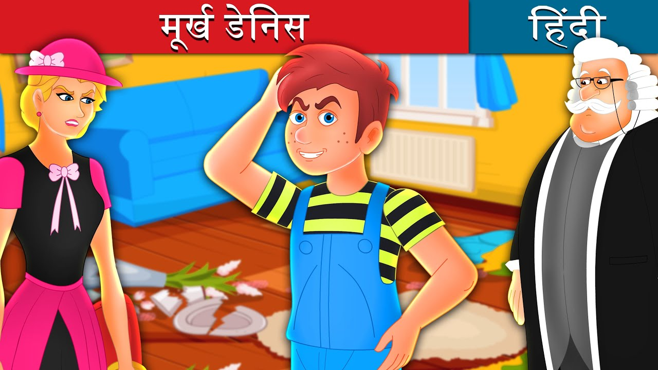 मूर्ख डेनिस | Silly Dennis Story in Hindi | Hindi Fairy Tales