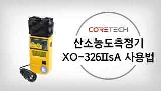 [NEW COSMOS] 산소농도측정기 XO-326IIs…