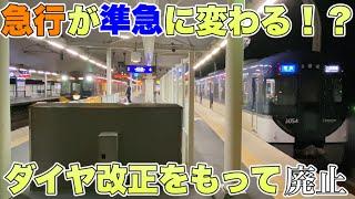 ダイヤ改正で廃止。急行から準急に変わるトンデモ運用に乗ってきた!【3000系】 - Keihan Railway -