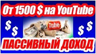 Как заработать деньги в Интернете от 1500 долларов за месяц. Как работает программа заработка