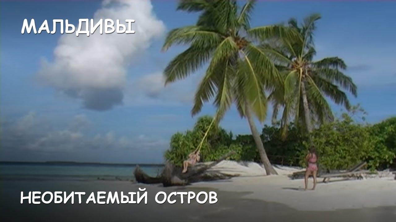 Скачать Игру Про Необитаемый Остров - фото 8