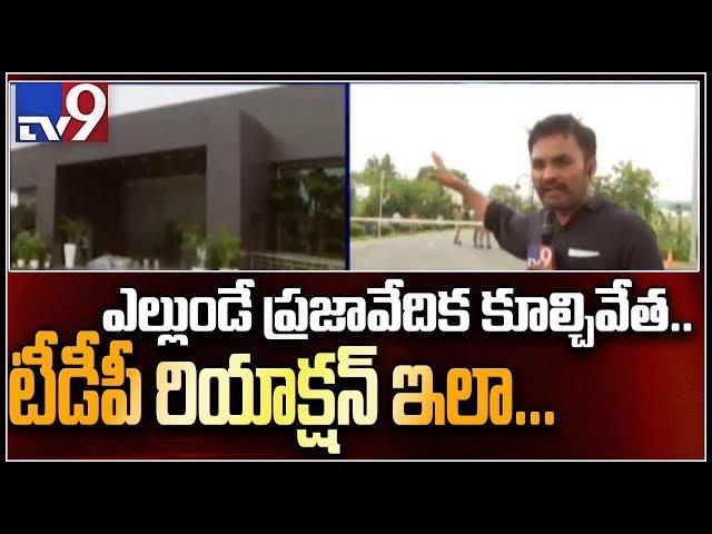 ప్రజావేదిక పక్కనే చంద్రబాబు ఇంట్లో టీడీపీ నేతల భేటీ - TV9