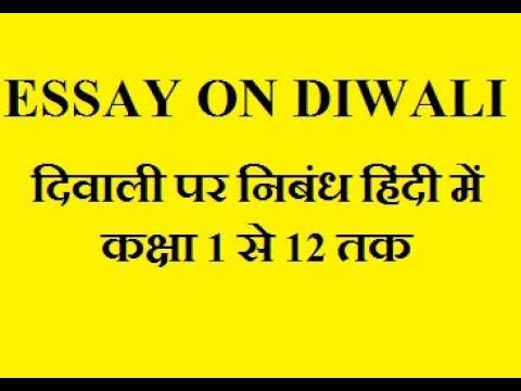 Essay On Diwali In Hindi द व ल पर न ब ध ह द म 10 Lines Essay On Diwali Youtube